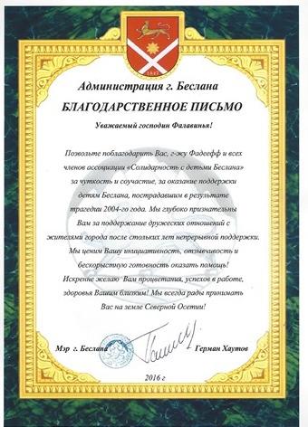 Lettre diplôme de remerciement de la ville de Beslan en francais en russe.
