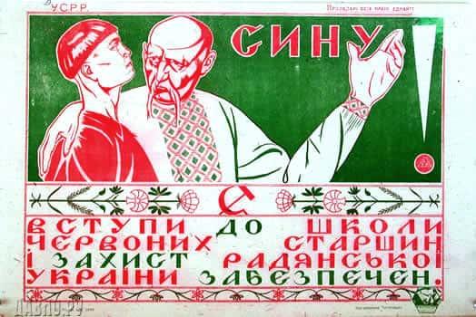 Ukrainisation