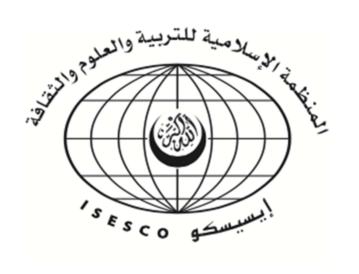 « Stratégie de l'action islamique culturelle à l'extérieur du monde islamique »