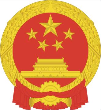 Emblème de la république populaire de Chine.